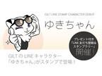 GILTのキャラクター「ゆきちゃん」がLINEスタンプに - 記念イベントも実施