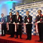 ハイアールアジア、埼玉県に研究開発拠点をオープン - 熊谷市から世界へイノベーションを
