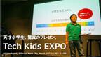 CA、天才小学生プログラマーの発表会を開催 - 小1によるHTMLゲーム開発など