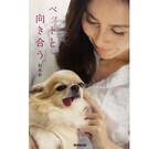 杉本彩さんの書籍「ペットと向き合う」が発売