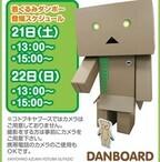 『刀剣乱舞』グッズ&着ぐるみダンボー!「AnimeJapan2015」コトブキヤ情報