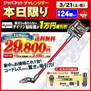 ジャパネット、「チャレンジデー」でダイソンの掃除機を1万円値引き