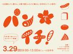 東京都・吉祥寺でパンの朝市「パンイチ! 」開催--お花見向けおかずパン集合