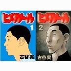 V6森田剛、古谷実の衝撃作で映画初主演! 殺人鬼役「理解するの難しい」