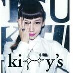 ヨウジヤマモト×サンリオのコラボブランド「ki◇◇y's(キティーズ)」発表