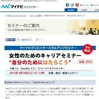 東京都・新宿で「女性のためのキャリアデザインを考えるセミナー」開催