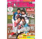 女子プロ野球の魅力を1冊にまとめた「女子プロ野球Walker」発売