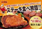 ステーキのどん、金曜日限定「ステーキ食べ放題」を実施--各店舗で順次開始