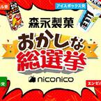 人気商品のガチバトル勃発!? 森永製菓がニコニコで「おかしな総選挙」開始