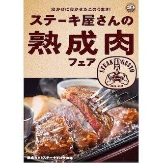 """ステーキガスト、話題の""""熟成肉""""を楽しむ「ステーキ屋さんの熟成肉フェア」"""