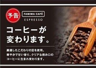 ファミリーマート、ファミマカフェを刷新 - 豆の配合や焙煎など見直し