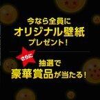 「アニメ放題」が劇場版「ドラゴンボールZ」公開記念キャンペーン