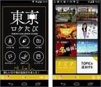 ソフトバンクテレコムの観光クラウドサービス、東京都の観光アプリに採用