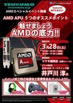 日本AMD、ツクモ福岡店でAPUやRadeonの解説イベントを開催