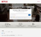 「Hulu」や「Netflix」って一体何モノ? 月額料金で動画見放題 - 定額動画配信サービスとは