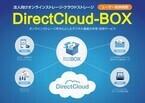 Jiransoft 、「DirectCloud-BOX」をクラウドコンピューティングEXPOに出展