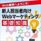 新人担当者向け! Webマーケティング基礎知識 (1) 【前編】これだけは覚えたい!Webマーケティング基礎用語20選