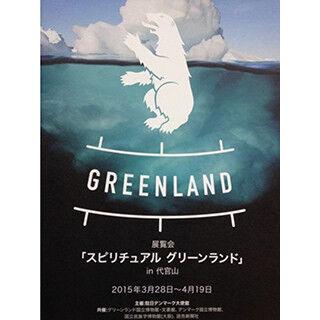 東京都・代官山で「スピリチュアル グリーンランド」展-仮面や劇画など公開