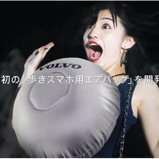 ボルボ、人とぶつかると膨らむ「歩きスマホ用エアバッグ」を開発