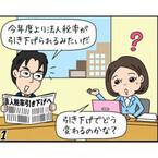 日本企業の「稼ぐ力」向上をめざす法人税改革