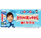 織田信成さんのアイスショーチケットが当たる
