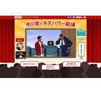 中川家がコントを交えてバンドエイドを紹介するWEBムービーを公開中