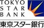 東京スター銀行、取引先の海外進出支援で東京コンサルティングファームと提携