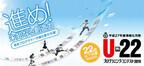 「U-22 プログラミング・コンテスト 2015」の詳細決定、公式サイトオープン