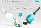 「Google日本語入力 ピロピロバージョン」登場 - ドット絵風ミニゲームも