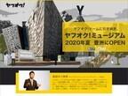 ヤフー、東京・豊洲に「ヤフオク!ミュージアム」を建設へ