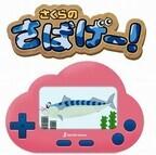 さくらインターネット、携帯ゲーム「さくらのさばげー!」を新発売