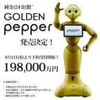 純金で作られた「GOLDEN Pepper」、販売価格は19.8億円