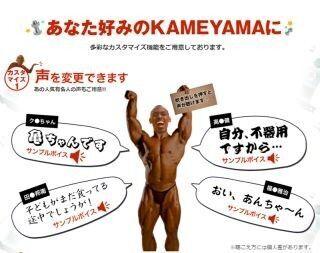DMM.comがロボット「世界の亀山モデル」を販売へ