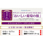 サザン10年ぶりの全国ツアー「おいしい葡萄の旅」のチケット付きツアー販売
