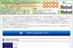 東京都千代田区で第2回「Javaの高速開発支援セミナー ~年間で5週間分の工数を削減~」開催
