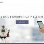 メタップスとユカイ工学が業務提携 - ロボット開発のマネタイズを支援