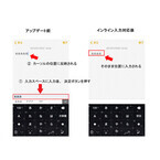 「Yahoo!キーボード」アプリがインライン入力に対応