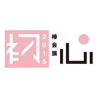 東京都・銀座で赤瀬川原平が所属した、70年続く資生堂「椿会」のグループ展