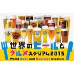 広島県広島市で世界のビールイベント開催! 昨年は11万人以上が来場