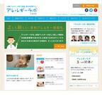 食物アレルギーの最新情報を提供するサイト「アレルギーラボ」がオープン