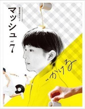 東京都・渋谷に、菊池亜希子『マッシュ』のセレクトショップが限定オープン