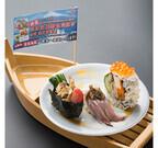 東京都・銀座の回転寿司店、沼津の干物を使った創作寿司を期間限定で提供