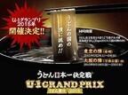 東京都・有明で、うどんの国の頂点を決める「U-1 グランプリ in 東京」開催