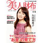 矢田亜希子さん「子供でお金への考え変わった」--電子雑誌『美人財布』vol.7
