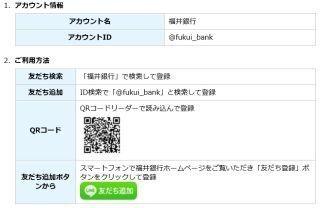 福井銀行、スマートフォンアプリ「LINE」を利用した情報配信を開始