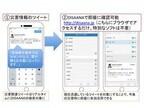 NICT、対災害SNS情報分析システム「DISAANA」のリアルタイム版