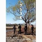 箭内道彦、『ブラフマン』で映画監督デビュー「今回の受諾はイレギュラー」