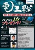 ドスパラ、将棋ソフト「ponanza」との対局イベント - 勝ったらノートPC進呈