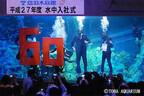 スーツで水中に潜る水中入社式を実施! - 三重県・鳥羽水族館