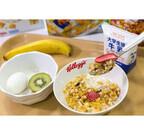 大阪大学豊中キャンパス、学食で朝食セットを無料提供